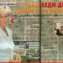 Princess Diana - Otdohni Magazine Pictorial [Russia] (30 September 1998) - 454 x 322