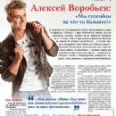 Alex Sparrow - Peterburgskiy Telezritel Magazine Pictorial [Russia] (24 November 2014) - 454 x 640