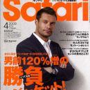 Ryan Seacrest - Safari Magazine Cover [Japan] (April 2009)