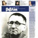 Bertolt Brecht - 317 x 458