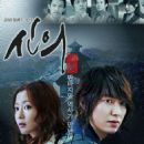 Faith The Great Doctor New Korean Drama Poster and wallpapers 2012 - 454 x 596