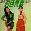 Connie Chan - 350 x 522