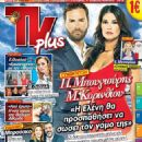 Maria Korinthiou, Panagiotis Bougiouris - TV Plus Magazine Cover [Greece] (6 December 2014)