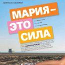 Maria Sharapova - Cosmopolitan Magazine Pictorial [Russia] (August 2015) - 454 x 581