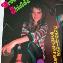 Brooke Shields - Screen Magazine Pictorial [Japan] (June 1981)