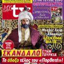 Mehmet Akif Alakurt - 454 x 605