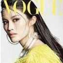 Vogue Japan March 2020 - 454 x 575