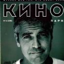 George Clooney - Kino Park Magazine Cover [Russia] (May 2006)