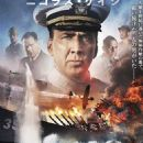 USS Indianapolis: Men of Courage (2016) - 454 x 645