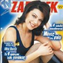 Elina Kantza