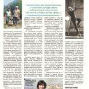 Natalya Varley - Darya_Biografia Magazine Pictorial [Russia] (May 2014) - 454 x 645