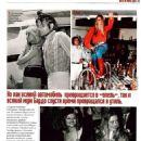 Brigitte Bardot - Kino Park Magazine Pictorial [Russia] (February 2004) - 454 x 598