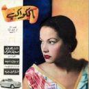 Madiha Yousri - 337 x 450