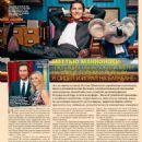 Matthew McConaughey - 7 Dnej Magazine Pictorial [Russia] (6 February 2017) - 454 x 569