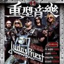 Judas Priest - Painkiller Magazine Cover [China] (May 2005)