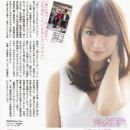 Oshima Yuko - Flash Magazine Pictorial [Japan] (28 April 2015) - 454 x 596
