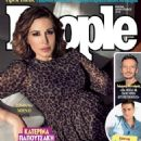 Katerina Papoutsaki - People Magazine Cover [Greece] (3 February 2019)