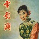 Li Hua Li - 430 x 633