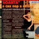 Lolita - Otdohni Magazine Pictorial [Russia] (1 April 1998) - 454 x 311
