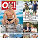 Giorgos Aggelopoulos - OK! Magazine Cover [Greece] (28 August 2019)