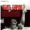 Brigitte Bardot - Kino Park Magazine Pictorial [Russia] (February 2004) - 454 x 612