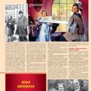 Lyudmila Tselikovskaya - 7 Dnej Magazine Pictorial [Russia] (13 February 2017) - 454 x 565