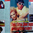 Elton John - High Club Magazine Pictorial [Bulgaria] (28 October 1996) - 454 x 315