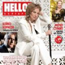 Vania Tzvetkova - Hello! Magazine Cover [Bulgaria] (8 March 2012)