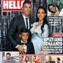 Cristiano Ronaldo and Georgina Rodriguez - 454 x 598