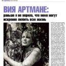 Vija Artmane - Kino Park Magazine Pictorial [Russia] (September 2004) - 454 x 601
