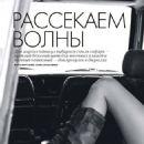 Behati Prinsloo - Elle Russia Magazine August 2010