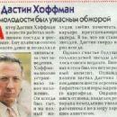 Dustin Hoffman - Otdohni Magazine Pictorial [Russia] (6 May 1998) - 379 x 328