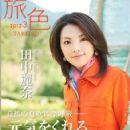 Rena Tanaka - Tabiiro Magazine Cover [Japan] (March 2012)