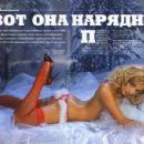 Darya Sagalova - Maxim Magazine Pictorial [Russia] (January 2009)