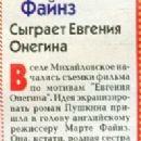 Ralph Fiennes - Otdohni Magazine Pictorial [Russia] (28 April 1998) - 198 x 625