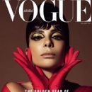 Mona Zaki - Vogue Magazine Cover [United Arab Emirates] (January 2021)
