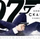 Skyfall | Russian Poster