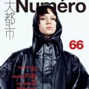 Ellen de Weer - Numero Magazine Cover [China] (February 2017)