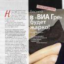 Nadezhda Granovskaya - Womens Secrets Magazine Pictorial [Russia] (April 2010) - 454 x 578