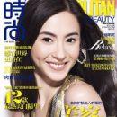Cecilia Cheung Cosmopolitan China May 2012 - 454 x 584