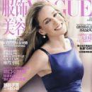 Sarah Jessica Parker - Vogue Magazine Cover [China] (July 2010)