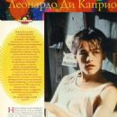 Leonardo DiCaprio - TV Park Magazine Pictorial [Russia] (23 February 1998)