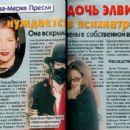 Lisa Marie Presley - Otdohni Magazine Pictorial [Russia] (7 October 1998) - 454 x 343