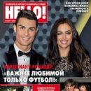 Irina Shayk, Cristiano Ronaldo - Hello! Magazine Cover [Russia] (28 January 2014)