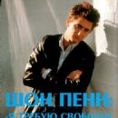 Sean Penn - Kino Park Magazine Pictorial [Russia] (May 2005) - 454 x 632