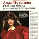 Alla Pugacheva - Darya_Biografia Magazine Pictorial [Russia] (August 2014) - 454 x 651