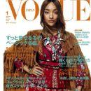 Vogue Japan January 2016
