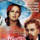 Tsvety zapozdalye (1969)