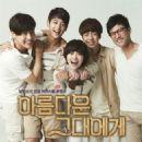 Lee Taemin - 아름다운 그대에게 OST
