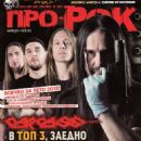Carcass - Pro-Rock Magazine Cover [Bulgaria] (January 2014)